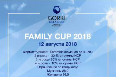 FAMILY CUP 2018