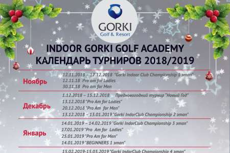 КАЛЕНДАРЬ ТУРНИРОВ 2018/2019 в INDOOR GORKI GOLF ACADEMY