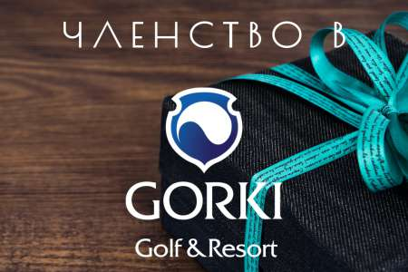 ЧЛЕНСТВО 2021 В GORKI GOLF & RESORT